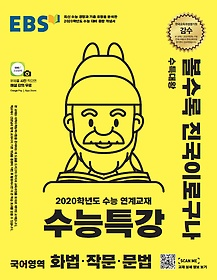 EBS 수능특강 국어영역 화법 작문 문법 (2019)