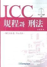 ICC 규정과 형법 - (이행입법을 중심으로 )