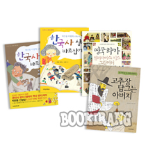 10살부터 읽는 어린이 교양 역사 시리즈 (전4권)