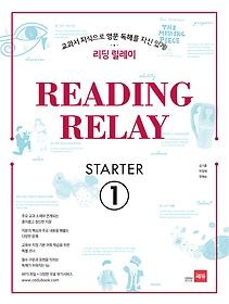 READING RELAY STARTER 1