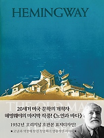 초판본 노인과 바다 (미니북)