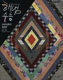 해냄 수능 외국어영역 종합편 (2012년)