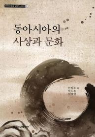 동아시아의 사상과 문화
