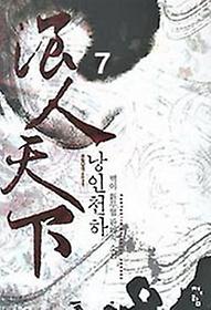 낭인천하 7