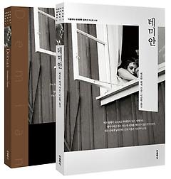 데미안 미니북 세트 (한글판+영문판)