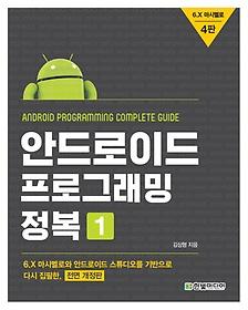 안드로이드 프로그래밍 정복 1