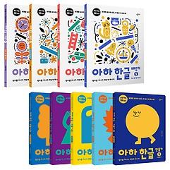 아하 한글 만들기 + 배우기 전9권 세트