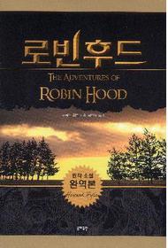로빈후드 THE ADVENTURES OF ROBIN HOOD