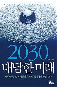 2030 대담한 미래 = BRAVE NEW WORLD 2030