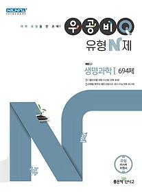 우공비 Q 유형N제 고등 생명과학 1 (2021)