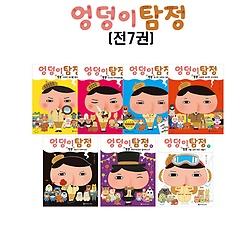 엉덩이 탐정 : 뿡뿡 7권 세트 [ 전7권 ]
