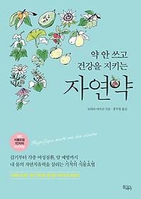 (약 안 쓰고 건강을 지키는) 자연약