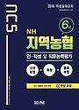 2019 NCS NH 지역농협 6급 인적성 및 직무능력검사