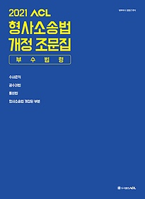 """<font title=""""2021 ACL 형사소송법 개정 조문집 (부수법령)"""">2021 ACL 형사소송법 개정 조문집 (부수법...</font>"""