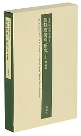 조선탑파의 연구 (상/ 양장)