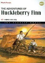 THE ADVENTURES OF Huckleberry Fimm - ��Ŭ�������� ���� 17