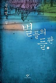 별들의 들판 1 (큰글자도서)