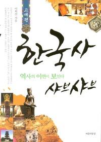한국사 샤브샤브 - 고대편
