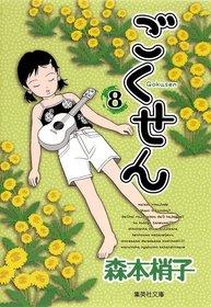ごくせん 8 (集英社文庫―コミック版)