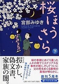 櫻ほうさら(下) (PHP文芸文庫)