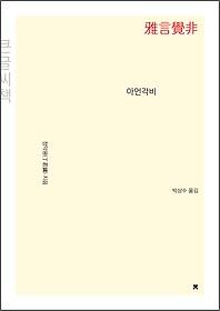 아언각비 (큰글씨책)