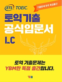 ETS TOEIC 토익기출 공식입문서 LC
