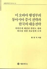 "<font title=""미 오바마 행정부의 동아시아 중시 전략과 한국의 대응전략"">미 오바마 행정부의 동아시아 중시 전략과 ...</font>"