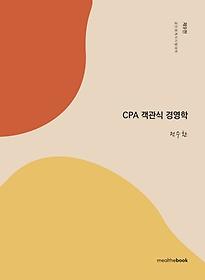CPA 객관식 경영학