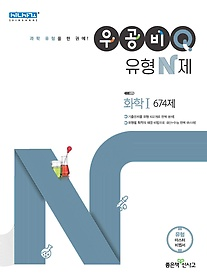 우공비 Q 유형N제 고등 화학 1 (2021)