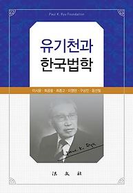 유기천과 한국법학