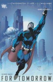 슈퍼맨 : 포 투머로우 2