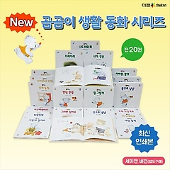 [더큰] NEW 곰곰이 생활동화 (전20권)_세이펜버전 / 세이펜미포함