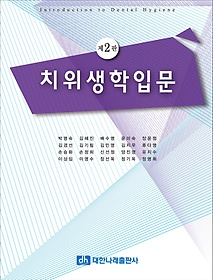 치위생학입문 =Introduction to dental hygiene