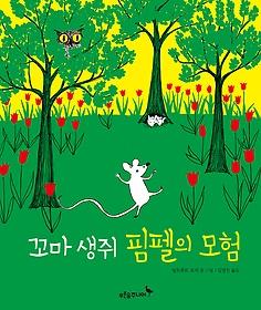 꼬마 생쥐 핌펠의 모험