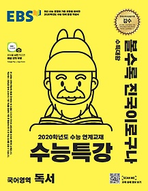 EBS 수능특강 국어영역 독서 (2019)