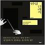 (중고) 힐링 클래식 (최상-18000-민음사)