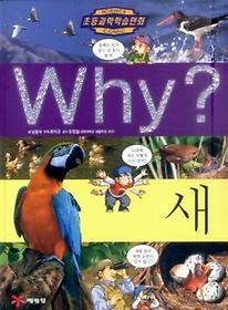중고)Why?과학046 새(2판)