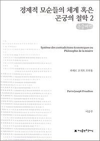 "<font title=""경제적 모순들의 체계 혹은 곤궁의 철학 2 (큰글씨책)"">경제적 모순들의 체계 혹은 곤궁의 철학 2 ...</font>"