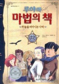 루야와 마법의 책 2