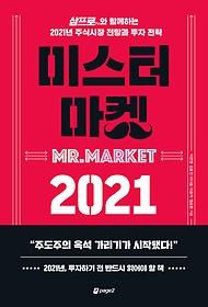 미스터 마켓 2021 (저자 사인본)
