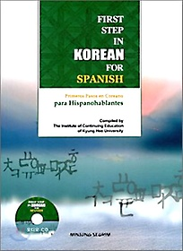 """<font title=""""First Step in Korean for Spanish - 스페인인을 위한 한국어입문"""">First Step in Korean for Spanish - 스페...</font>"""