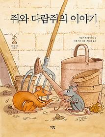쥐와 다람쥐의 이야기