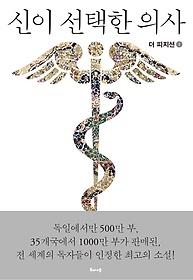 신이 선택한 의사 1