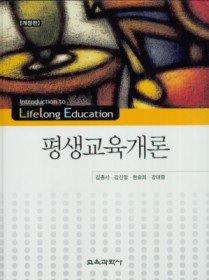 평생교육개론