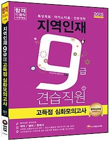 지역인재 9급 견습직원 고득점 심화모의고사 (2015)