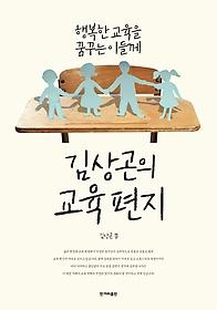 김상곤의 교육 편지