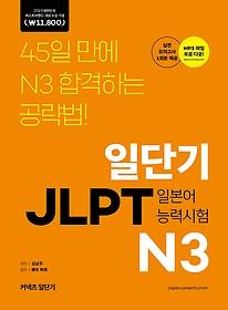 일단기 JLPT 일본어 능력시험 N3
