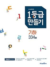 1등급 만들기 기하 334제 (2021년용)