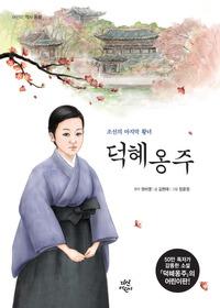 조선의 마지막 황녀 덕혜옹주