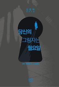 당신의 그림자는 월요일 = Your shadow is a monday : 김중혁 장편소설